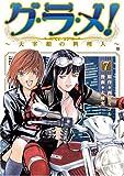 グ・ラ・メ! 7―大宰相の料理人 (BUNCH COMICS)