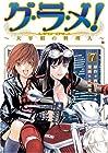 グ・ラ・メ! ~大宰相の料理人~ 第7巻 2008年11月08日発売