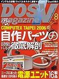 DOS/V MAGAZINE (ドスブイマガジン) 2006年 08月号 [雑誌]