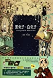 Black Rabbit, White Rabbit (Chinese Edition)