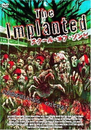 スクール・オブ・ゾンビ The Implanted [DVD]