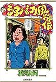 うすバカ風俗伝 / 東陽 片岡 のシリーズ情報を見る