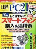 日経 PC 21 (ピーシーニジュウイチ) 2012年 08月号 [雑誌]
