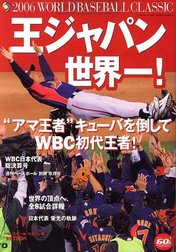 WBC 王ジャパン世界一!  2006年 05月号 [雑誌]