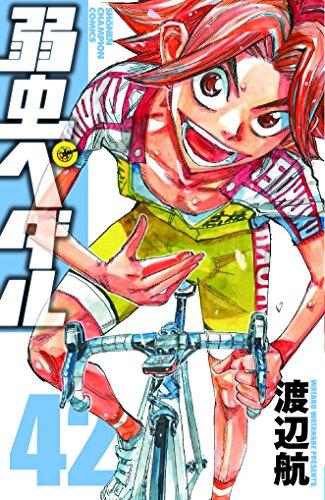 弱虫ペダル(42): 少年チャンピオン・コミックス