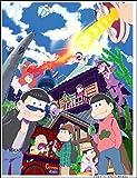 小説おそ松さん 前松 缶バッジ付き限定版 (仮) (JUMP j BOOKS)