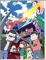 「おそ松さん」小説版が7月発売。限定版に缶バッジ3個付属