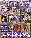 GAME JAPAN (ゲームジャパン) 2006年 10月号 [雑誌]