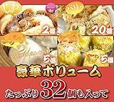 全国4位の「肉まん」が入った豪華4種32個セット