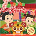 Tao Shu- Nian the New Year Monster (English and Chinese) (English and Chinese Edition)