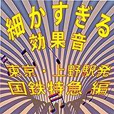 はくたか1号(上野駅8:19発) 発車前アナウンス、発車 1980年録音