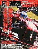 F1 (エフワン) 速報 2013年 4/25号 [雑誌]