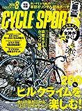 CYCLE SPORTS (サイクルスポーツ) 2014年 8月号