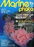 Marine Photo (マリンフォト) 2013年 02月号 [雑誌]