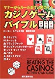カジノゲームバイブル—マナーからルールまで必勝ガイド