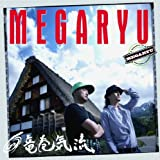 MUSIC IS THE HERO♪MEGARYU