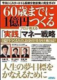 60歳までに1億円つくる プロが教える実践マネー戦略 (エスカルゴムック 266)