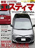 ニューカー速報プラス第35弾 新型トヨタ ESTIMA(エスティマ) (CARTOPMOOK)