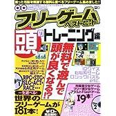 フリーゲームベストヒット 頭のトレーニング編 (TSUKASA MOOK 78 ツカサムックITシリーズ 4)