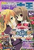 電撃大王 2006年 12月号 [雑誌]