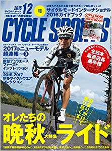 CYCLE SPORTS サイクルスポーツ 2016年12月号  116MB