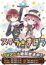 ステラのまほう (4) (まんがタイムKRコミックス)