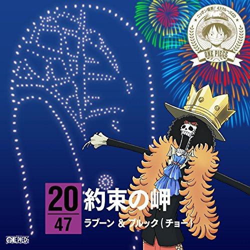 ワンピース ニッポン縦断! 47クルーズCD at 長野(仮) (デジタルミュージックキャンペーン対象商品: 200円クーポン)