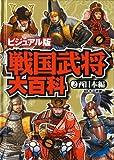 戦国武将大百科 2 ビジュアル版 西日本編