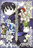 コーセルテルの竜術士~子竜物語 1 (IDコミックススペシャル ZERO-SUMコミックス)