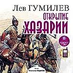 Otkrytiye Khazarii | Lev Nikolayevich Gumilev