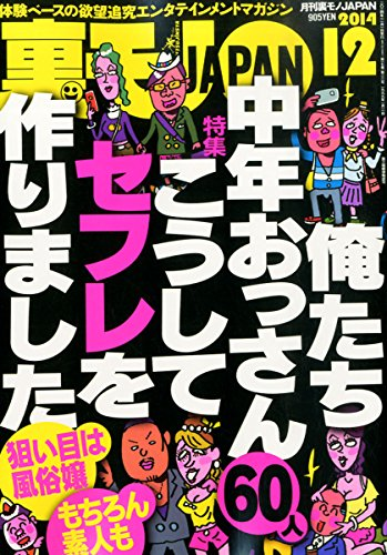 ��� JAPAN (����ѥ�) 2014ǯ 12��� [����]