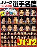 Jリーグ2008選手名鑑 (ランダムハウス講談社MOOK)