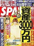 SPA! 2015年 3/31 号 [雑誌]
