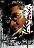 覇道 [DVD]