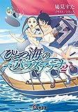 ひとつ海のパラスアテナ (2) (電撃文庫)
