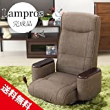 【Lampros-ランプロス-】ボックス肘付回転座椅子