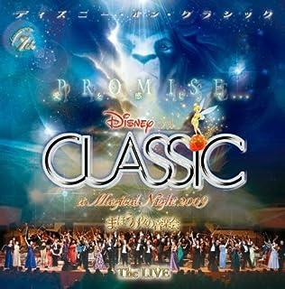 ディズニー・オン・クラシック~まほうの夜の音楽会 2009~ライブ
