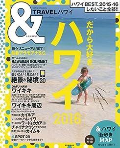 海外旅行の必需品ガイドブックはネット通販で購入 2016andTRAVELハワイ