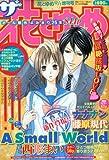 花とゆめ増刊 2009年12月号 ザ・花とゆめ 2009年 12/1号 [雑誌]