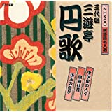 NHK新落語名人選 三代目 三遊亭円歌 中沢家の人々・浪曲社長・坊主の遊び