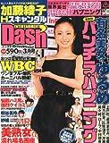 エンターテイメント Dash (ダッシュ) 2013年 03月号 [雑誌]