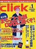 日経 click (クリック) 2005年 01月号