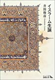イスラーム生誕 (中公文庫BIBLIO)