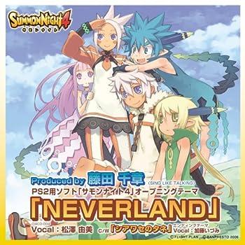 プレイステーション2用ソフト「サモンナイト4」主題歌 NEVERLAND