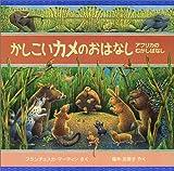 かしこいカメのおはなし―アフリカのむかしばなし (ポプラせかいの絵本)