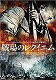戦場のレクイエム [DVD]