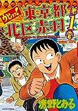 ウヒョッ! 東京都北区赤羽 : 1 (アクションコミックス)