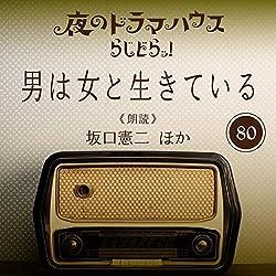 らじどらッ!~夜のドラマハウス~ #14