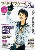 フィギュアスケートLife Vol.1 (扶桑社ムック)