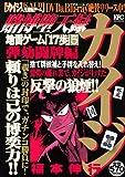 賭博堕天録カイジ 弾劾闘牌編 (講談社プラチナコミックス)